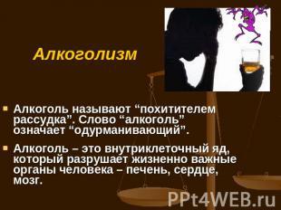 Проблемы пивного алкоголизма среди молодежи