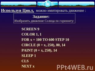 """Презентация """"Графическое изображение объектов на языке программирования QBasic"""" - скачать презентации по Информатике"""