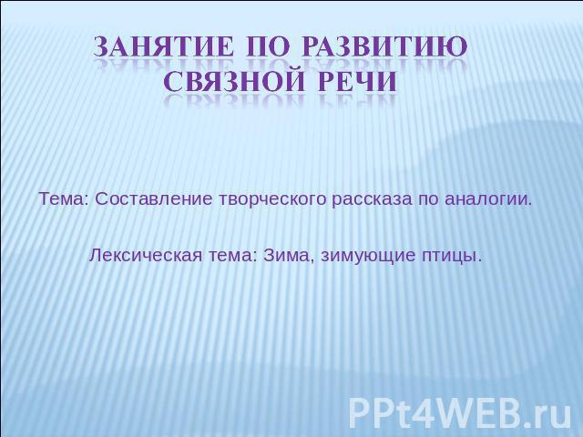 лексическая тема знакомства по русскому языку