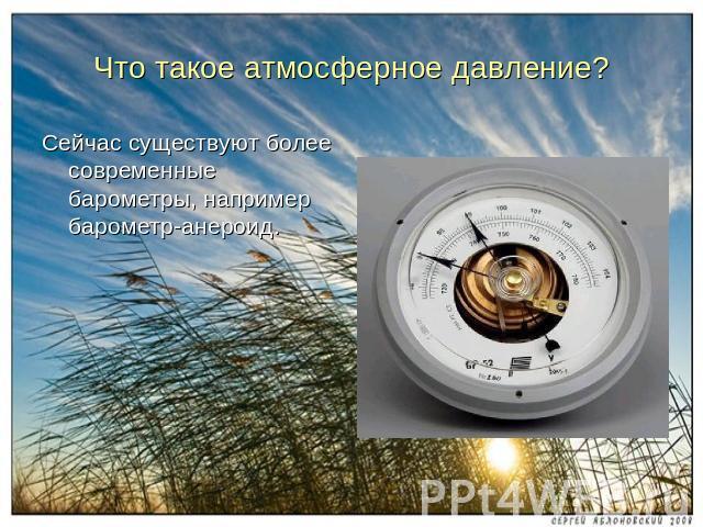 атмосферное давление для рыбака