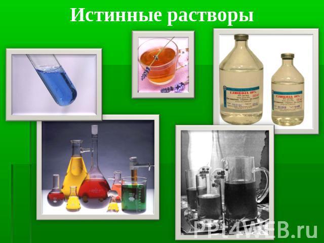 Как сделать раствор для химии