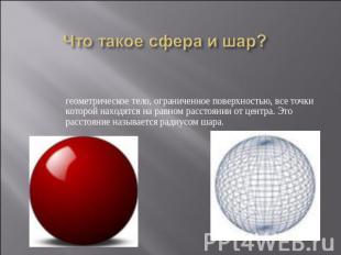 Презентацию геометрии тему шар