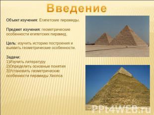 Презентации по геометрии на тему пирамида