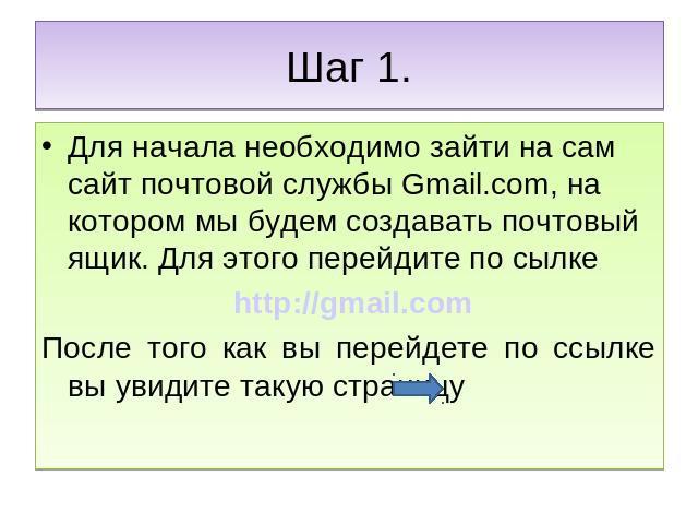 Gmail ru - сервис пересылки электронной почты с SMS- и