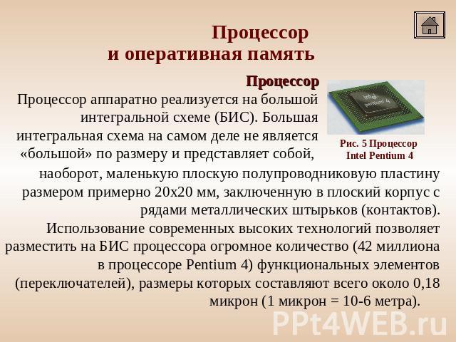интегральной схеме (БИС).