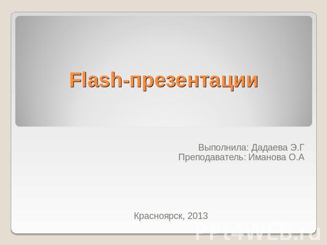 В чем делать презентации flash