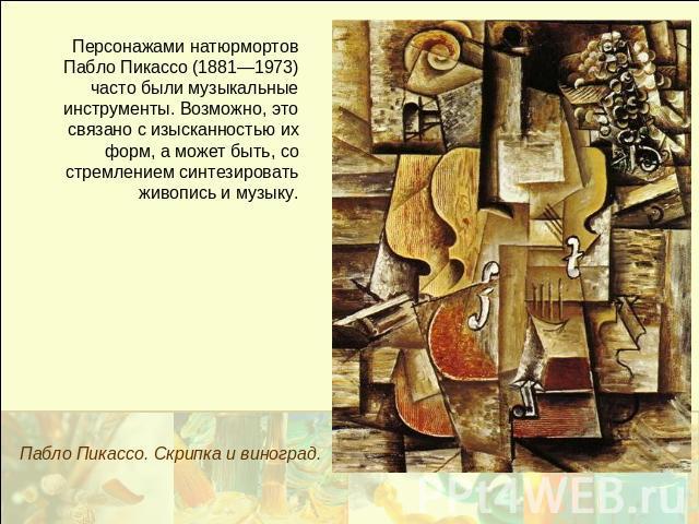 Примеры живописных произведений связанных с изображением