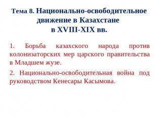 Народно освободительное движение под руководством кенесары касымова