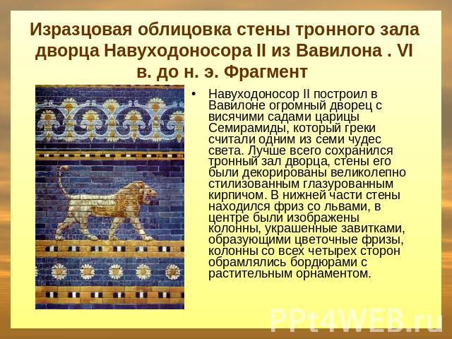 Даниель арно - навуходоносор ii, царь вавилонский