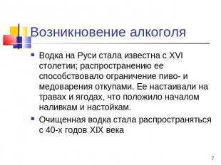 Алкоголизм в россии 2002