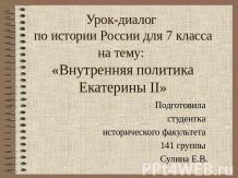 презентация по истории 10 класс золотой век екатерины 2