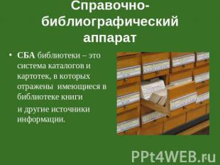 Библиотечные уроки: здравствуй, библиотека структура книги