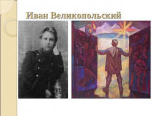 Иван Великопольский