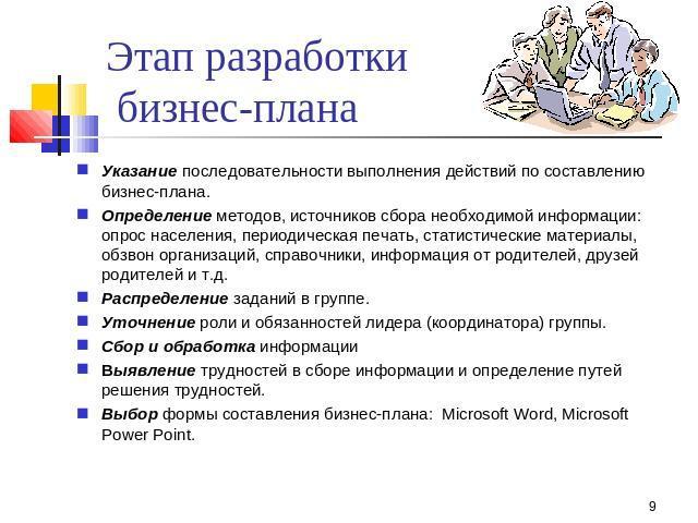 Как сделать презентацию для бизнес плана