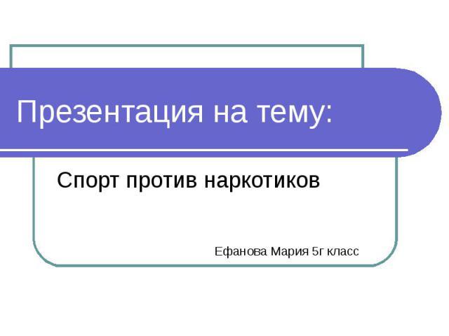 презентация на тему необходимый двигательный режим