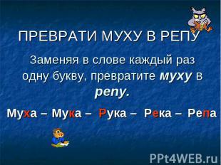 "Презентация ""Забавная гусеница"" - скачать презентации по Русскому языку"