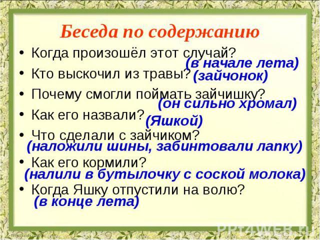 беседа знакомство с лесом