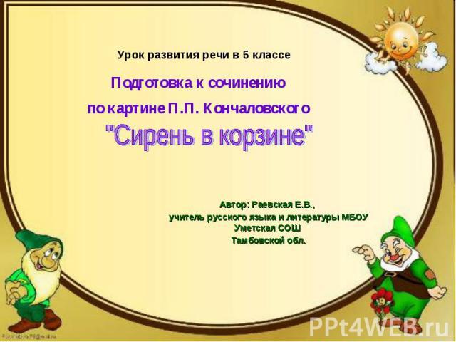 чувство к родителям сочинение украина
