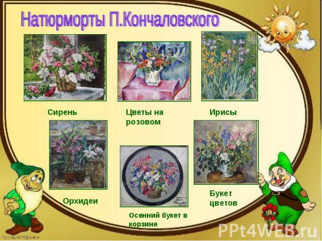 Описание картины п кончаловского сирень в корзине