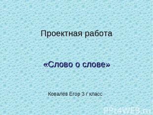 Русский язык 3 класс Учебник в 2 ч Канакина ВП