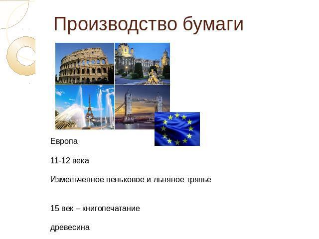 Европа 17 века презентация