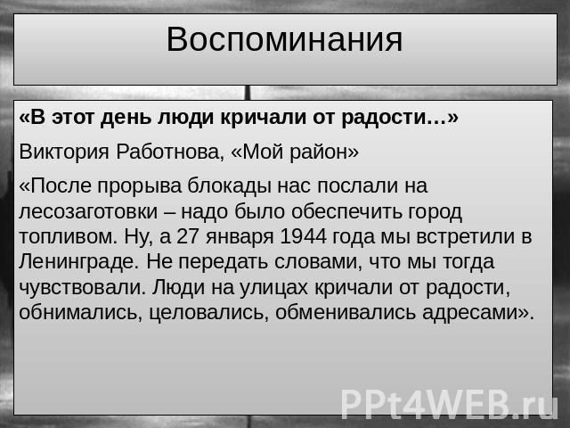 Презентация На Тему Блокада Ленинграда Скачать Бесплатно 4 Класс