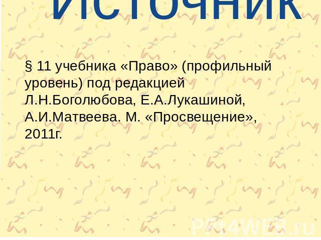 Право 11 Класс Учебник Профильный Уровень Матвеев