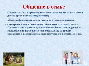 Презентацию на тему воспитание малыша