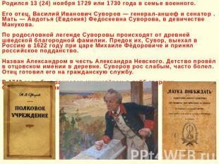 Родился 13 (24) ноября 1729 или 1730 года в семье военного. Его отец, Василий Ив