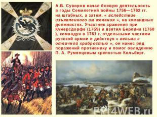 А.В. Суворов начал боевую деятельность в годы Семилетней войны 1756—1762 гг. на