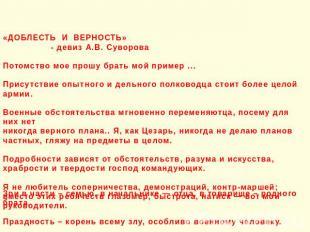 «ДОБЛЕСТЬ И ВЕРНОСТЬ» - девиз А.В. Суворова Потомство мое прошу брать мой пример