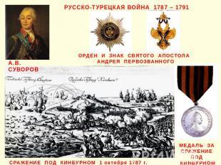 РУССКО-ТУРЕЦКАЯ ВОЙНА 1787 – 1791 А.В. СУВОРОВ ОРДЕН И ЗНАК СВЯТОГО АПОСТОЛА АНД