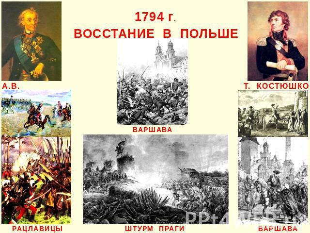 1794 г. ВОССТАНИЕ В ПОЛЬШЕ