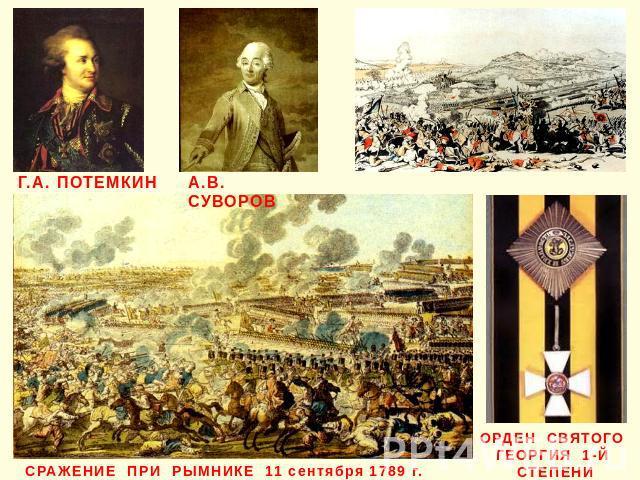 Г.А. ПОТЕМКИН А.В. СУВОРОВ СРАЖЕНИЕ ПРИ РЫМНИКЕ 11 сентября 1789 г. ОРДЕН СВЯТОГО ГЕОРГИЯ 1-Й СТЕПЕНИ