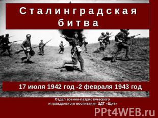 17июля 1942 год -2февраля 1943 год Отдел военно-патриотического и гражданского