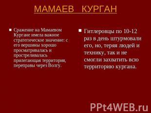 МАМАЕВ КУРГАН Сражение на Мамаевом Кургане имела важное стратегическое значение: