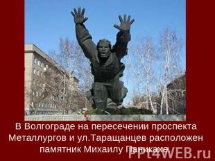 В Волгограде на пересечении проспекта Металлургов и ул.Таращанцев расположен пам