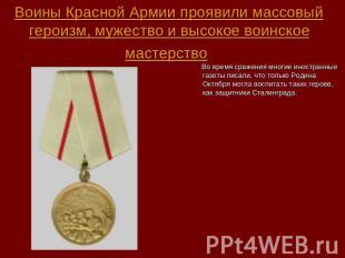 Воины Красной Армии проявили массовый героизм, мужество и высокое воинское масте