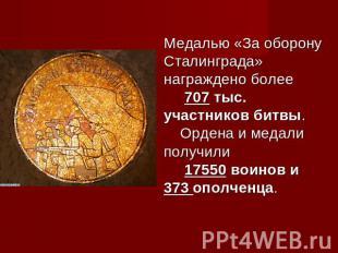 Медалью «За оборону Сталинграда» награждено более 707 тыс. участников битвы. Орд