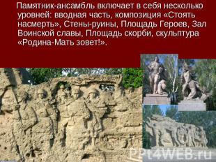 Памятник-ансамбль включает в себя несколько уровней: вводная часть, композиция «