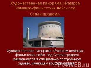 Художественная панорама «Разгром немецко-фашистских войск под Сталинградом» Худо