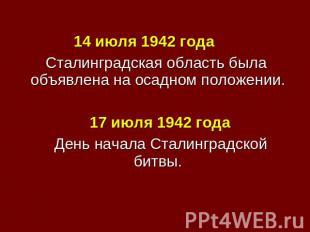14 июля 1942 года Сталинградская область была объявлена на осадном положении. 17