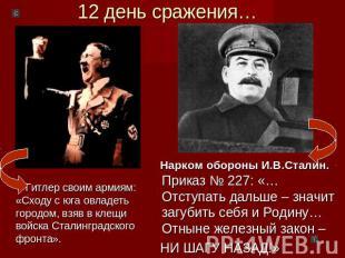 12 день сражения… Гитлер своим армиям: «Сходу с юга овладеть городом, взяв в кле