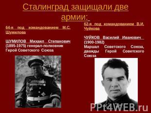 Сталинград защищали две армии: 64-я под командованием М.С. Шумилова ШУМИЛОВ Миха