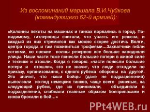 Из воспоминаний маршала В.И.Чуйкова (командующего 62-й армией): «Колонны пехоты