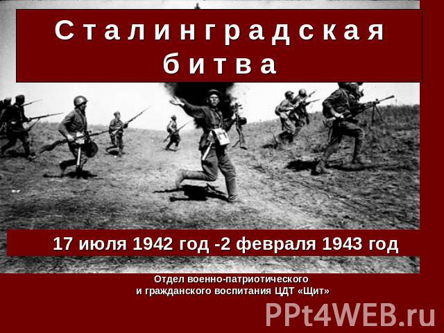 Сталинградская Битва Презентация Скачать