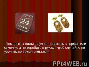 Презентация на тему правила поведения в театре