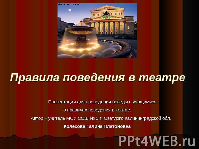 Театр Диониса Презентация