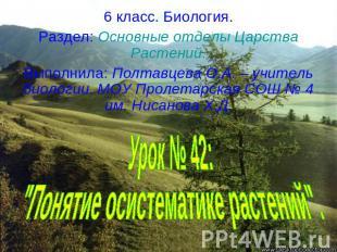 Классификация покрытосеменных растений. olesihka.  Дата.  4301. 2612. урок в 6 классе по УМК Пономарёвой И. Н...