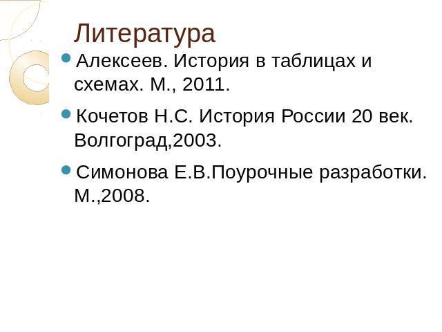 Литература Алексеев. История в